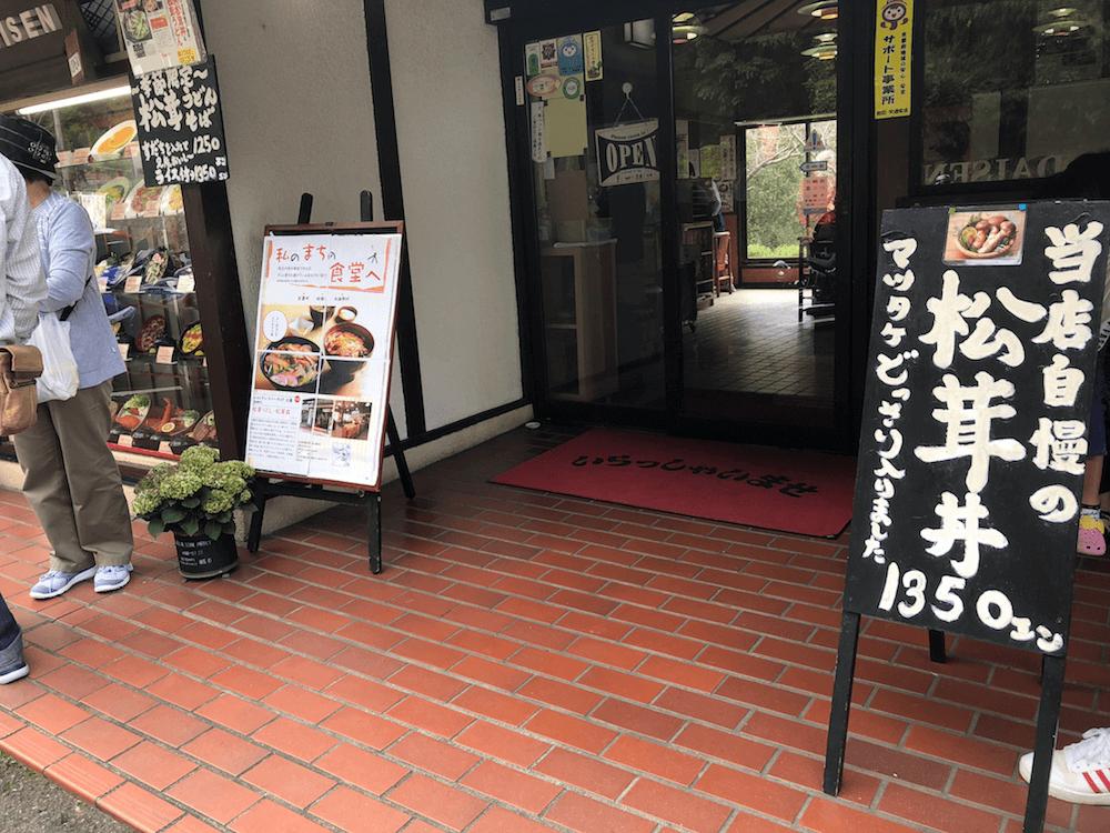 秋のツーリング@京都へ松茸丼を食べに行く_12