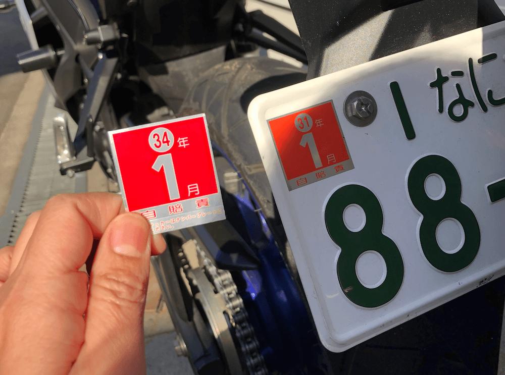 バイク自賠責保険の更新手続き方法_1