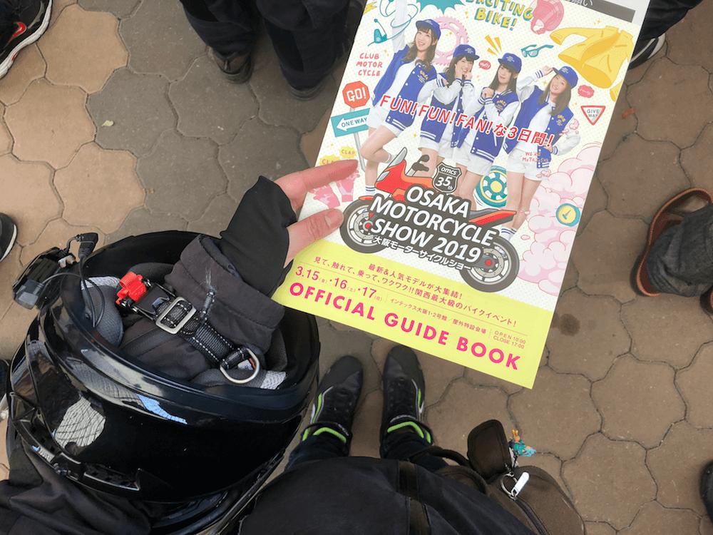 モーターサイクルショーパンフレット