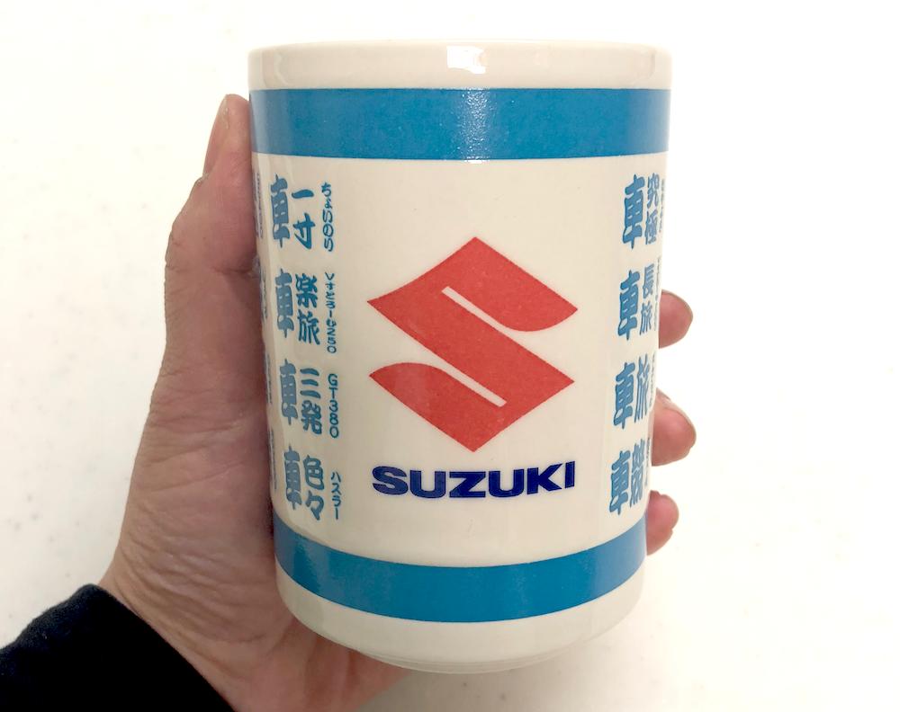 スズキの聖杯