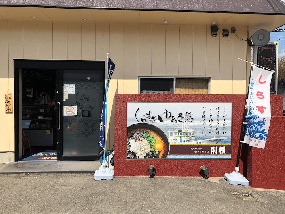 和歌山県のしらす丼の店