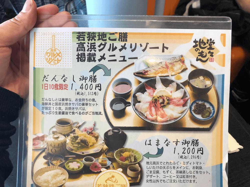 レストラン源治