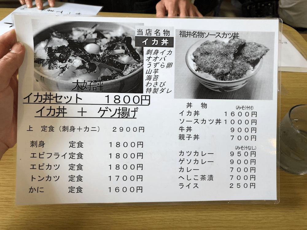 ドライブインよしだ名物「イカ丼」は飲み物だ!福井県ツーリングを楽しむ。4