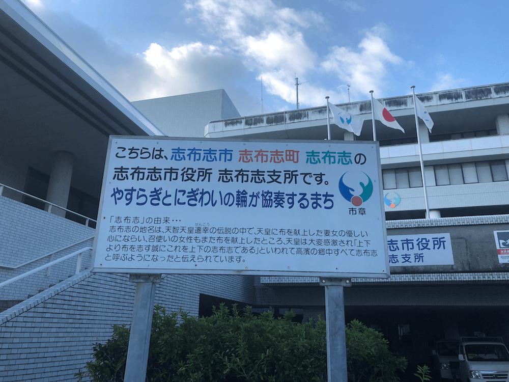 九州ツーリングさんふらわあ_新造船 志布志市役所