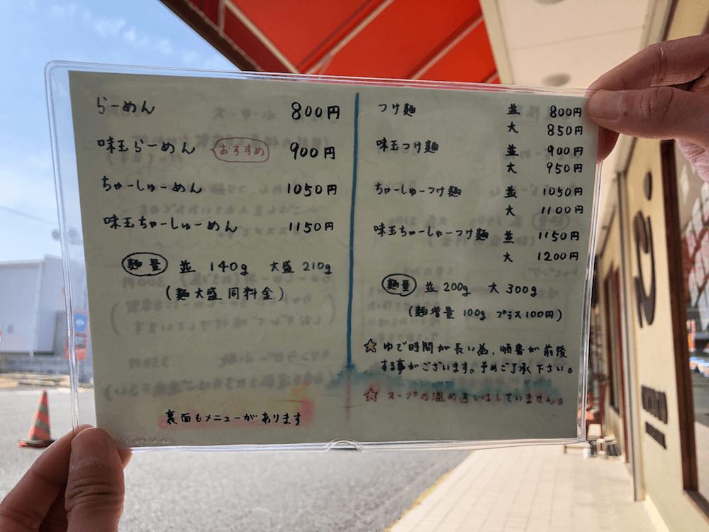 奈良ラーメン 麺処 と市 メニュー