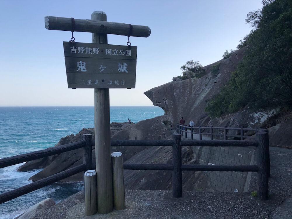 世界遺産 鬼ケ城 三重県の絶景スポット